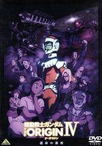 機動戦士ガンダム THE ORIGIN Ⅳ(通常)(DVD)
