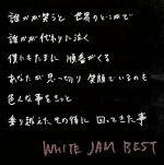 WHITE JAM BEST(初回限定盤)(DVD付)(DVD1枚付)(通常)(CDA)