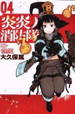 炎炎ノ消防隊(4)(マガジンKC)(少年コミック)