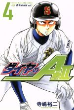 ダイヤのA actⅡ(4)(マガジンKC)(少年コミック)