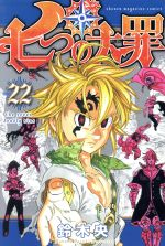 七つの大罪(22)(マガジンKC)(少年コミック)