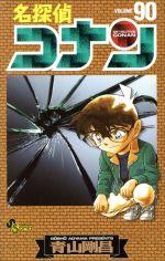 名探偵コナン(90)(サンデーC)(少年コミック)