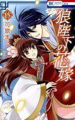 狼陛下の花嫁(15)(花とゆめC)(少女コミック)