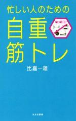忙しい人のための「自重筋トレ」(光文社新書831)(新書)