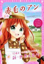 赤毛のアン 同時収録『果樹園のキルメニイ』(トキメキ夢文庫)(児童書)