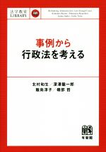 事例から行政法を考える(法学教室library)(単行本)