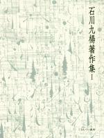 石川九楊著作集(Ⅰ)(単行本)