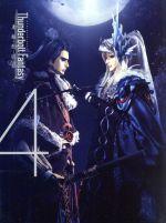 Thunderbolt Fantasy 東離劍遊紀 4(完全生産限定版)(CD1枚、シナリオブック、ブックレット付)(通常)(DVD)
