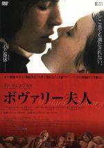 ボヴァリー夫人(通常)(DVD)
