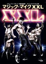 マジック・マイク XXL(通常)(DVD)