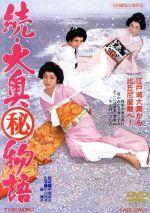続・大奥マル秘物語(通常)(DVD)