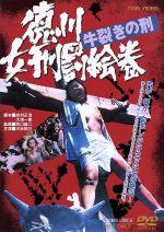 徳川女刑罰絵巻 牛裂きの刑(通常)(DVD)