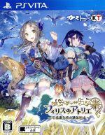 フィリスのアトリエ ~不思議な旅の錬金術士~(ゲーム)