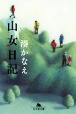 山女日記(幻冬舎文庫)(文庫)