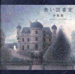 青い図書室(初回限定盤)(CD1枚付)(通常)(CDA)