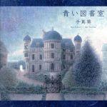 青い図書室(通常盤)(通常)(CDA)