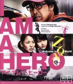 アイアムアヒーロー(通常版)(Blu-ray Disc)(BLU-RAY DISC)(DVD)