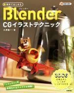 →無料ではじめるBlender CGイラストテクニック(単行本)