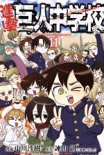 進撃!巨人中学校(11)(マガジンKC)(少年コミック)