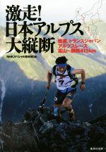 激走!日本アルプス大縦断 密着、トランスジャパンアルプスレース富山~静岡415km(集英社文庫)(文庫)
