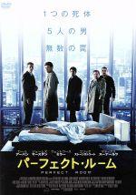 パーフェクト・ルーム(通常)(DVD)