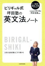 ビリギャル式 坪田塾の英文法ノート(単行本)
