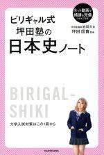 ビリギャル式 坪田塾の日本史ノート(単行本)