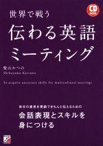 CD BOOK 世界で戦う伝わる英語ミーティング(Asuka business & language books)(CD付)(単行本)