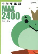 中学英単語MAX2400(シグマベスト)(文庫)