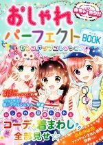 おしゃれパーフェクトBOOK センスアップコレクション(児童書)