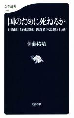国のために死ねるか 自衛隊「特殊部隊」創設者の思想と行動(文春新書1069)(新書)