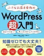 小さなお店&会社のWordPress超入門 初めてでも安心!思いどおりのホームページを作ろう!(単行本)