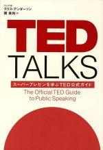 TED TALKS スーパープレゼンを学ぶTED公式ガイド(単行本)
