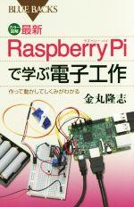 最新Raspberry Piで学ぶ電子工作 作って動かしてしくみがわかる(ブルーバックス)(新書)