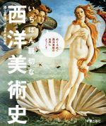 いちばん親切な西洋美術史(単行本)