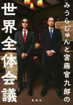 みうらじゅんと宮藤官九郎の世界全体会議(単行本)