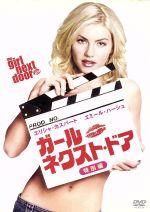 ガール・ネクスト・ドア 特別編(通常)(DVD)