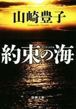約束の海(新潮文庫)(文庫)