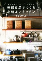 無印良品でつくる心地よいキッチン整理収納アドバイザーが教える