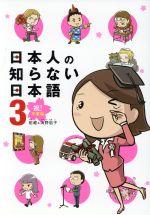 日本人の知らない日本語 コミックエッセイ 祝!卒業編(メディアファクトリーのコミックエッセイ)(3)(単行本)