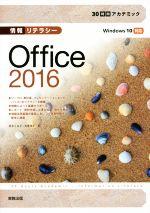 情報リテラシー Office2016 Windows10対応(30時間アカデミック)(単行本)
