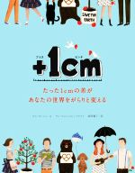 +1cm たった1cmの差があなたの世界をがらりと変える(単行本)