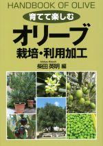 育てて楽しむオリーブ栽培・利用加工(単行本)