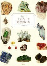 美しいアンティーク鉱物画の本(単行本)
