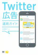 Twitter広告運用ガイド(単行本)