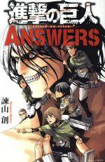 進撃の巨人 ANSWERS(ペーパークラフト付)(マガジンKCDX)(少年コミック)