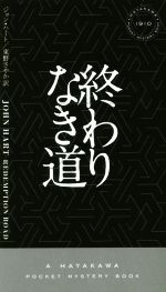 終わりなき道(ハヤカワ・ミステリ1910)(新書)