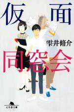 仮面同窓会(幻冬舎文庫)(文庫)