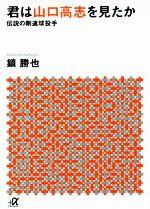 君は山口高志を見たか 伝説の剛速球投手(講談社+α文庫)(文庫)