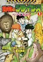 動物のクライシス ライオン(1)クライシス・シリーズ科学学習まんが